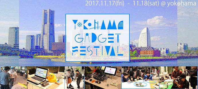 Yokohama_Gadget_festival