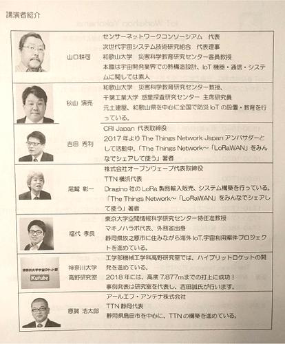 IoT_Yokohama_01b