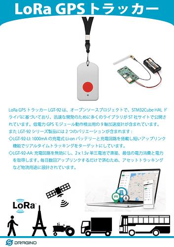 LoRa_GPS_Tracker_omote_new_