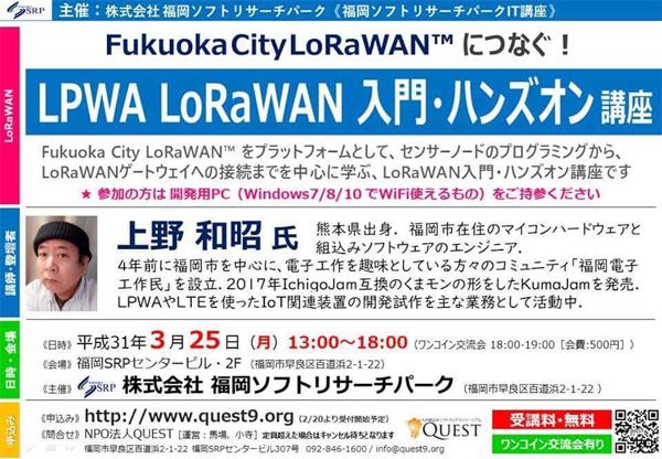 TTN_Fukuoka_04