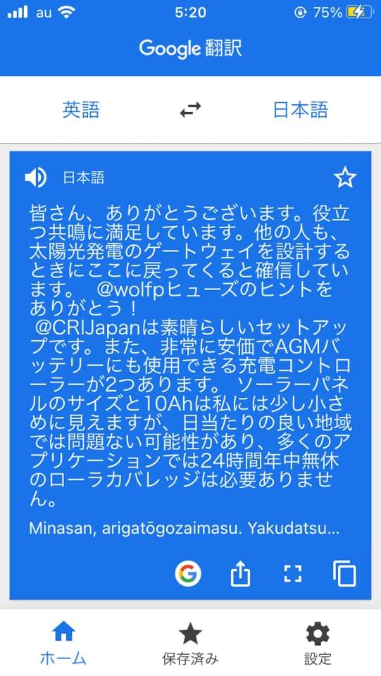 Google_Translate_n