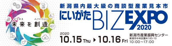 Niigata_BIZEXPO2020