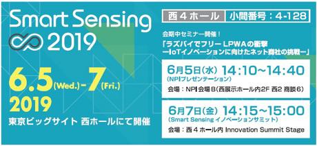 SmartSensing_Banner2